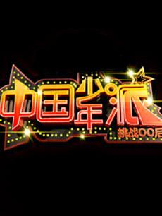 中国少年派(2016-02-13期)
