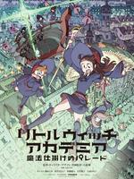 小魔女学园 OVA2 魔幻游行