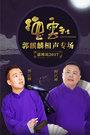 德云社郭麒麟相声专场-淄博站 2017