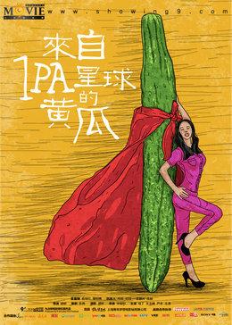 来自IPA 星球的黄瓜