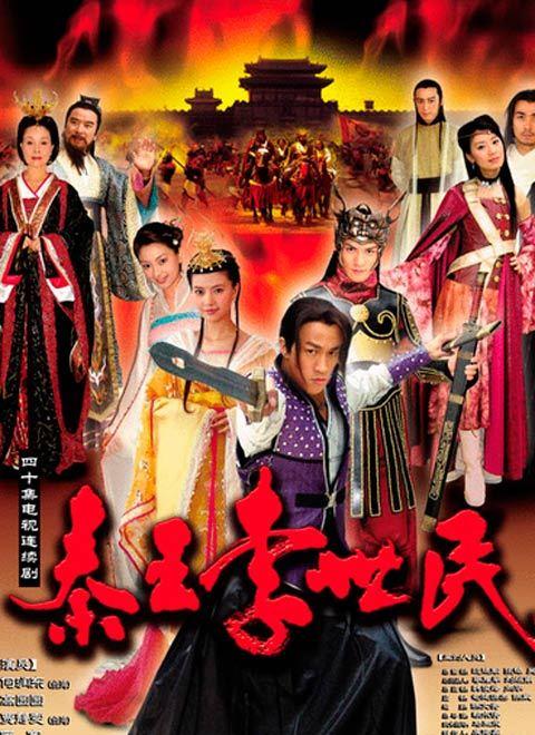 点击播放《秦王李世民传奇》