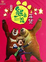 熊出没之年货2014(万博体育iOS)