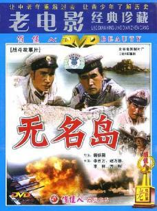 无名岛DVD