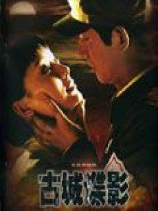 古城谍影(全18集)