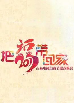2017吉林卫视春晚