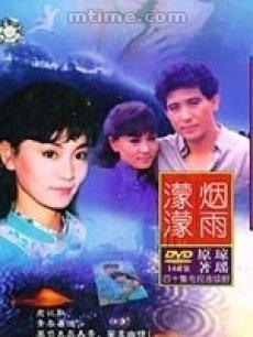 烟雨蒙蒙(剧情片)
