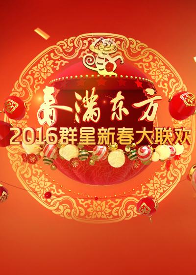 东方卫视2016春节联欢晚会