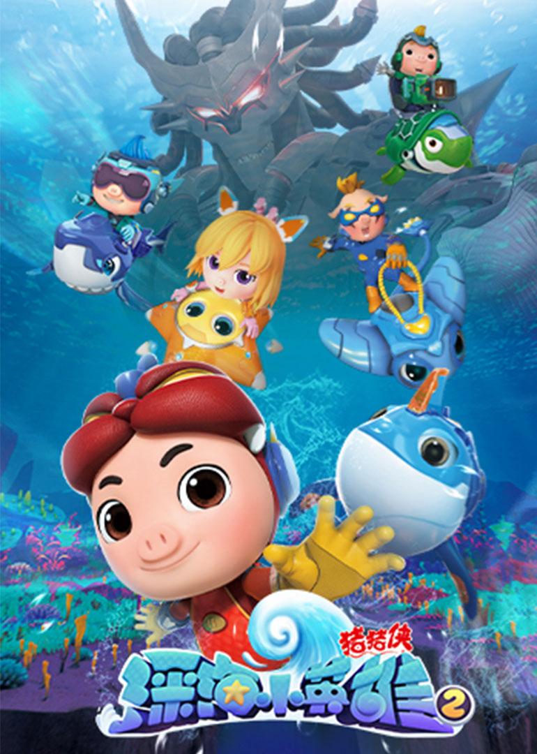 猪猪侠之深海小英雄第二季