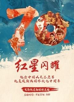 """""""红星闪耀""""—纪念抗美援朝70周年特别直播"""
