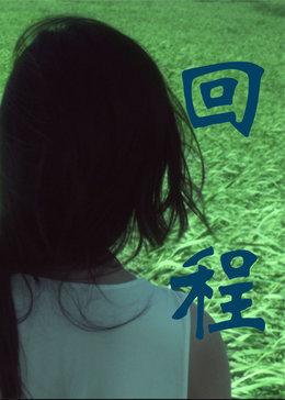 回程(科幻片)