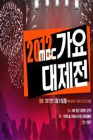 MBC 歌谣大祭典 2012