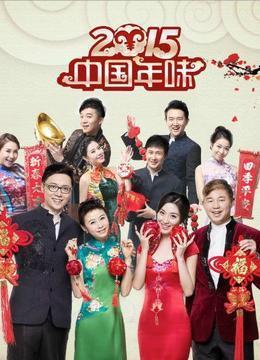 2015东方卫视除夕·中国年味