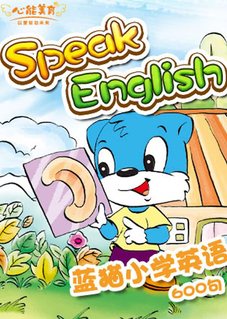 KIMI英语之蓝猫小学英语600句