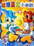 虹猫蓝兔-小幽默