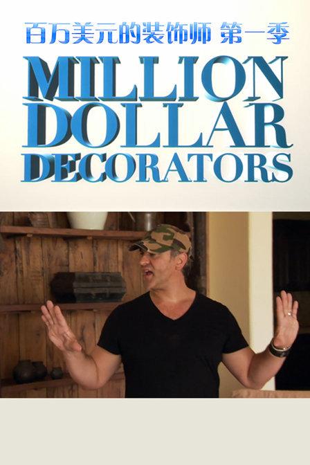 百万美元的装饰师第一季