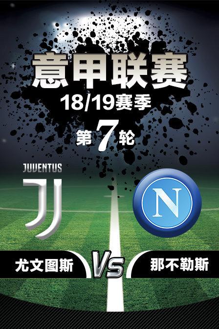 意甲联赛18/19赛季 第7轮 尤文图斯VS那不勒斯(综艺)