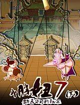 小胖妞7动画公司的秘密(下)
