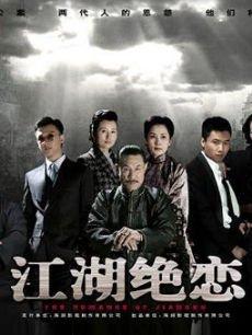 江湖绝恋(全34集)