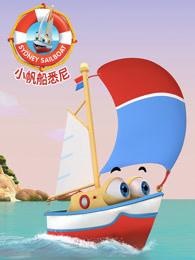小帆船悉尼