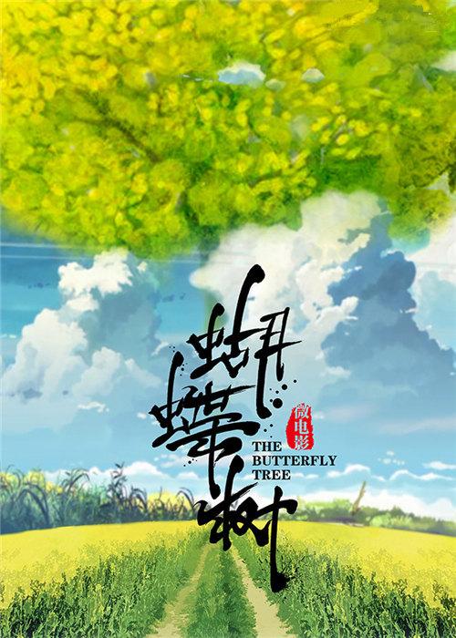 蝴蝶树(剧情片)