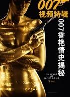 007香艳情史揭秘海报剧照
