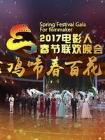 2017电影人春晚