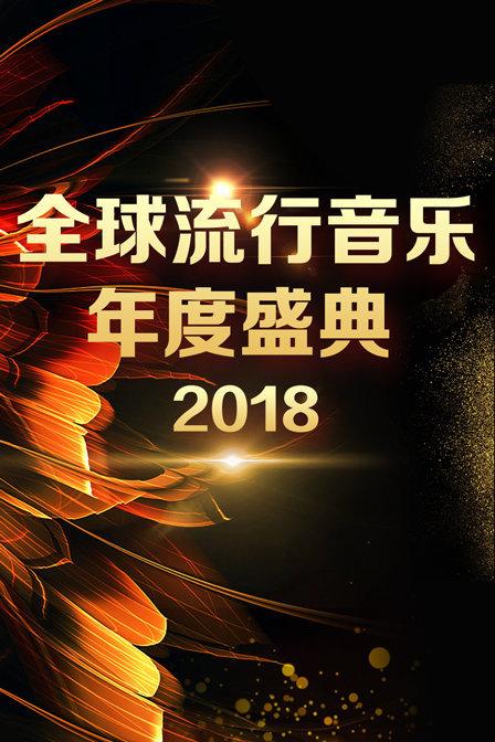 全球流行音乐年度盛典2018