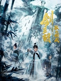 剑王朝之孤山剑藏