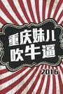 重庆妹儿吹牛逼2016