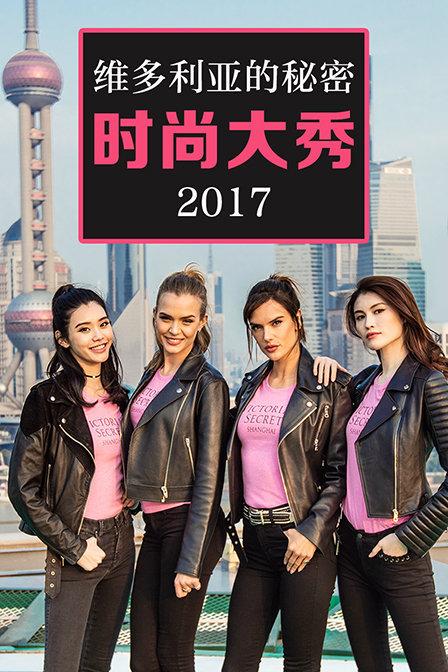 维多利亚的秘密时尚大秀2017