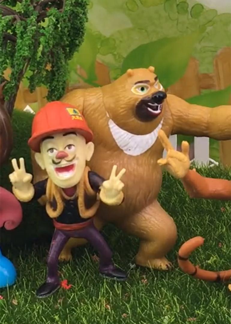 百变熊出没玩具 在线播放