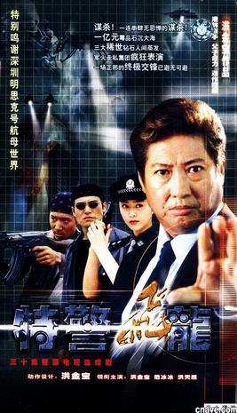 特警飞龙(共30集)