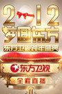梦圆东方·东方卫视跨年盛典2012