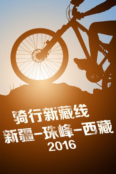 骑行新藏线新疆-珠峰-西藏第一季