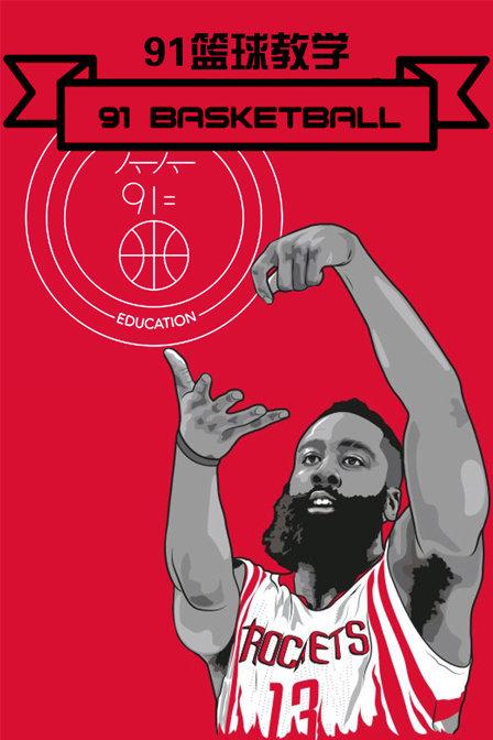 91篮球教学 第一季