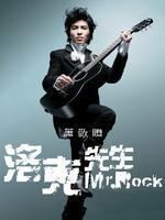 """萧敬腾2009""""洛克先生 Mr.Rock""""演唱会Live纪实"""