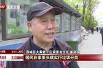 北京市西城区:打好三大攻坚战  提升居民幸福感