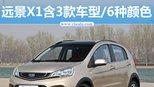 吉利远景X1-销售配置单 3款车型/6种颜色