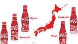 旅行不想做攻略?集齐这5瓶可乐你就能游遍日本