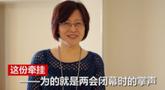 加拿大女总裁的中国两会报道