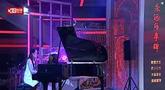 现场钢琴独奏:《四渡赤水》