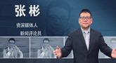 北京市十四届人大五次会议召开