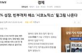 """韩媒论""""习近平经济学"""":中国经济发展质量不断提升"""