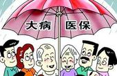 李斌:最大限度解决群众因大病致贫返贫问题