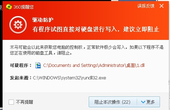 Petya勒索病毒变种侵袭中国 360率先全面防御