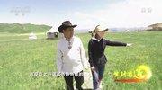 《生财有道》 20210917 生态中国草原行——甘加秘境 高原探美
