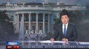 《国际时讯》 20201124