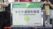 《新闻调查》 20210612 广州高考2021