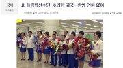 朝鲜奥运代表团归国遇冷 平壤机场无欢迎队伍