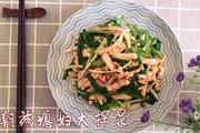 韩式养生大拌菜